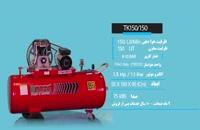 کمپرسور پیستونی بهسان مدل TK 150/150