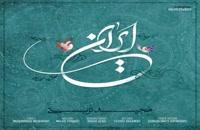 دانلود آهنگ جدید و زیبای مجید تربتی با نام ایران
