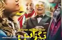 تگزاس - فیلم کامل film irani - یوتیوب - سیما دانلود -