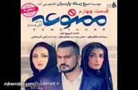 دانلود سریال ممنوعه قسمت 4 چهارم(سریال ایرانی)+16-میهن ویدئو