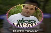 Taban Mohammadkhani - Dartliyam (تابان محمد خانی - دردلیم)