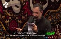 یه وقتا از آه میسوزه سینه م - محمود کریمی   Urdu English Subtitle