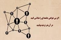 آمریکا چگونه می تواند جامعه ایرانی را نابود کند ؟