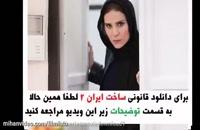 قسمت چهاردهم فصل دوم ساخت ایران 2 ( 14 ) // خرید قانونی