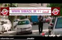 ساخت ایران دو قسمت بیست و یکم (21) (کامل)  ساخت ایران Hd 1080p