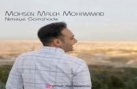 دانلود آهنگ محسن ملک محمد نیمه گمشده (Mohsen Malek Mohammad Nimeh Gomshode)