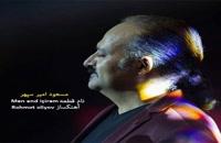 دانلود آهنگ جدید و زیبای مسعود امیر سپهر با نام من اند ایچیرم