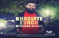 دانلود آهنگ خاصیت عشق از مهرداد بنائی به همراه متن ترانه
