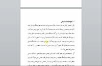 مبانی نظری فرهنگ سازمانی - 26 صفحه