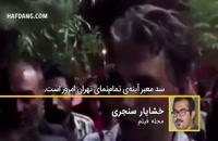 لینک دانلود حلال و قانونی فیلم سینمایی سد معبر