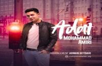 دانلود آهنگ جدید و زیبای محمد امیری با نام عادت
