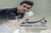 آهنگ وابسته از محسن لرستانی(پاپ)