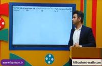 تدریس کاربرد مشتق اکسترمم در ریاضی دوازدهم تجربی از علی هاشمی