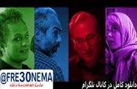 دانلود رایگان فیلم میلیونر میامیFULL HD|فیلم میلیونر میامی(مصطفی احمدی)