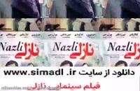 دانلود فیلم نازلی جواد یساری [کامل]