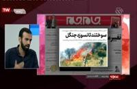 اخبار ایران و جهان - پنجم شهریور - برنامه عصرانه + وقایع تاریخی