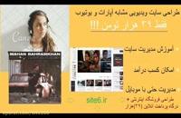 دانلود آهنگ ماهان بهرام خان – روان پریش