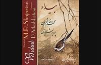 آلبوم کامل بیداد از محمد رضا شجریان