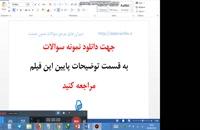 دانلود نمونه سوالات ضمن خدمت معرفت و بصيرت حسيني