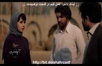 دانلود قسمت 14 فصل 3 شهرزاد (کامل و بدون رمز) | قسمت چهاردهم فصل سوم غیر رایگان HD