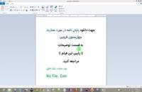 پایان نامه در مورد عمارت چهلستون قزوین