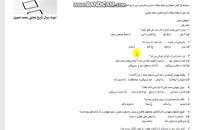 نمونه سوال تاریخ تحلیلی محمد نصیری + چند نمونه سوال برای مشاهده