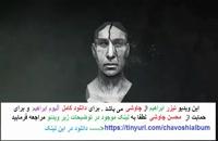 چاوشی آلبوم ابراهیم / دانلود / خرید قانونی / محسن چاوشی