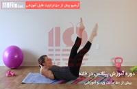 ورزش پیلاتس در خانه - تمرینات کوچک کردن شکم بانوان