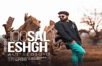 علی صدیقی آهنگ صد سال عشق