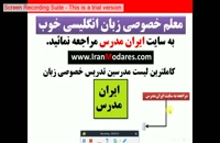 معلم و استاد خصوصی خوب زبان انگلیسی در تهران و کرج