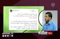 برگزیده شبکه های اجتماعی- 5 شهریور