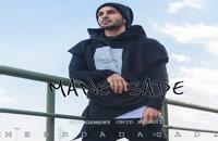 موزیک زیبای من ساده از مهرداد اسدی
