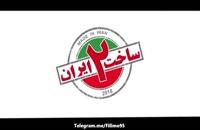 دانلود سریال ساخت 2 قسمت 18 قسمت 18 سریال ساخت ایران 2