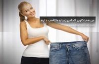 کلیپ جملات تاکیدی مثبت برای لاغری
