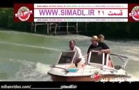 ساخت ایران دو قسمت بیست و یکم (21) (720p) | قسمت 21 ساخت ایران 2