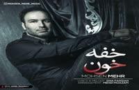 دانلود آهنگ خفه خون از محسن مهر
