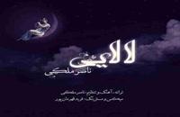 دانلود آهنگ لالایی از ناصر ملکی