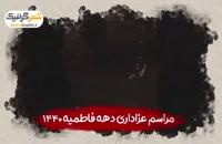 پروژه افترافکت اطلاع رسانی مراسم شهادت حضرت فاطمه سلام الله علیها