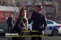دانلود قسمت 54 سریال حکایت ما با زیرنویس فارسی