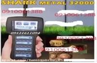 دستگاه فلزیاب شارک 33000-09197977577 تنها اسکنر ی هست که میتواند در چاه اسکن کند