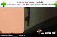 دانلود سریال ساخت ایران فصل 2 /دانلود ساخت ایران 2 قسمت 20کامل /قسمت 20 ساخت ایران 2