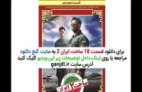 قسمت 18 ساخت ایران 2 | قسمت هجدهم سریال (ساخت ایران 2)