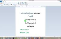 جزوه کتاب کلیات زبان شناسی ۲