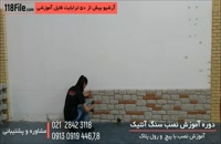 دوره آموزش نصب سنگ های آنتیک-09130919446