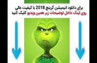 دانلود دوبله فارسی انیمیشن گرینچ The Grinch 2018