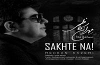 دانلود آهنگ مهران کاظمی سخته نه (Mehran Kazemi Sakhte Na)