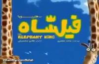 داستان انیمیشن فیلشاه