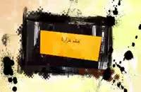 فیلم ایرانی هزارپا بدون سانسور
