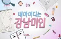 دانلود سریال کره ای زیبایی گانگنام My ID is Gangnam Beauty 2018 14