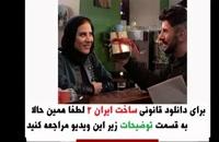 فصل دوم قسمت هفدهم سریال ساخت ایران 2